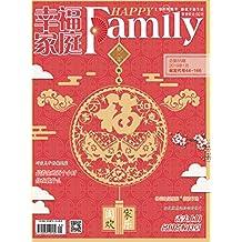 幸福家庭 月刊 2019年01期
