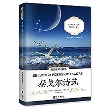 世界经典文学名著系列:泰戈尔诗选(中英对照注释版)