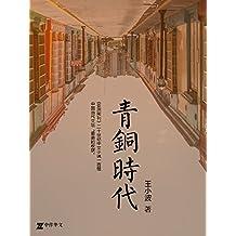 青铜时代 (王小波小说全集)