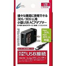 CYBER ・ USB AC适配器 迷你 ( 3DS 用) 蓝色 【 可海外使用 】 黑色