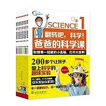 翻转吧,科学!爸爸的科学课(套装共8册)