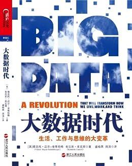 """""""大数据时代:生活,工作与思维的大变革 (湛庐文化•财富汇)"""",作者:[维克托·迈尔-舍恩伯格(Viktor Mayer-Schönberger), 肯尼思·库克耶(Kenneth Cukier)]"""