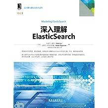 深入理解ElasticSearch (云计算与虚拟化技术丛书)