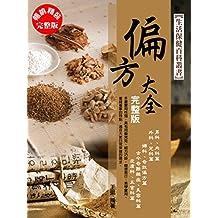 偏方大全:精裝完整版 (Traditional Chinese Edition)