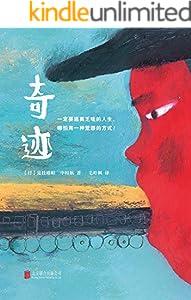 奇迹 (读客熊猫君出品,日本伟大导演是枝裕和作品,小田切让、阿部宽、长泽雅美、桥本环奈联袂主演。)