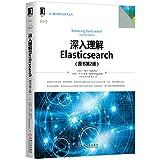 深入理解Elasticsearch(原书第2版)