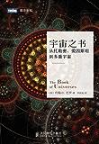 宇宙之书——从托勒密、爱因斯坦到多重宇宙 (图灵新知 3)