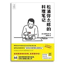 明天做什么吃呢?松浦弥太郎的料理笔记(畅销日本传奇杂志《生活手帖》前主编松浦弥太郎首本料理书公开) (食帖)