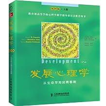 发展心理学:从生命早期到青春期(上册)(第10版)