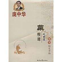 庞中华硬笔书法系列:庞中华菜根谭·处世篇楷书钢笔字帖