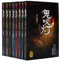 鬼吹灯(共8册)