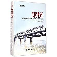 钢桥:钢与钢-混组合桥梁概念和结构设计 (交通科技译丛)