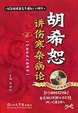胡希恕讲伤寒杂病论 (中医案头必备用书)