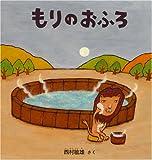もりのおふろ(幼児絵本シリーズ)