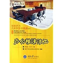 办公楼清洁工 (进城务工实用知识与技能丛书,清洁工系列)