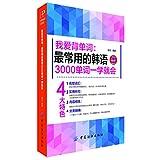 我爱背单词:最常用的韩语3000单词一学就会