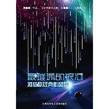 最璀璨的银河——刘慈欣经典作品集 (精选了刘慈欣的11篇经典短篇作品!包含最新影视短篇作品:《流浪地球》)