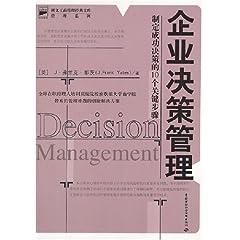 企业决策管理:制定成功决策的10个关键步骤