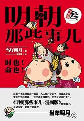 明朝那些事儿:漫画版.3.pdf