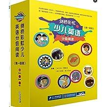 剑桥彩虹少儿英语分级阅读:第一级别(套装共29册)(封面随机)