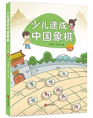 少儿速成中国象棋·入门篇.pdf