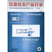 2009仪器仪表产品目录(第1册)