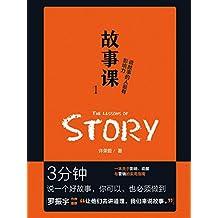 """故事课1:说故事的人最有影响力(""""罗辑思维""""罗振宇作序盛赞:""""让他们去讲道理,我们来说故事。""""这个时代,说故事已经成为底层技能和商业策略。)"""