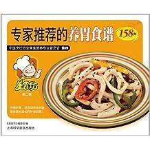 专家推荐的养胃食谱158例 (美食坊)