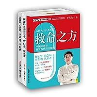罗大伦教你做健康保护神(中国家庭必备)(套装共3册)