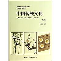 高等学校通识课程系列教材:中国传统文化(第2版)