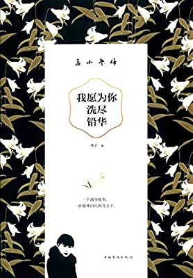 我愿为你洗尽铅华 : 孟小冬传.pdf