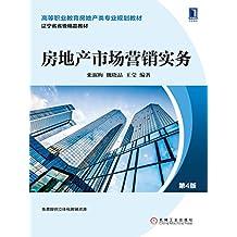 房地产市场营销实务(第4版) (高等职业教育房地产类专业规划教材)