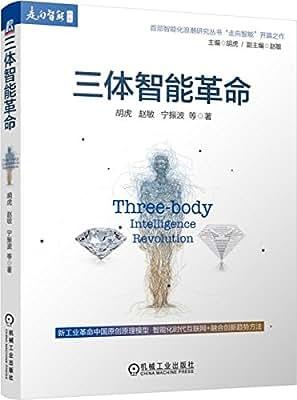 三体智能革命.pdf