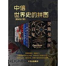 世界史的拼图(套装共7册)(全景式展现日本近200年现代化历程;雅典城邦,孕育了民主政治的起源;奥斯曼帝国六百年)
