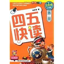 四五快读(全彩图升级版)(第2册)(附识字卡)
