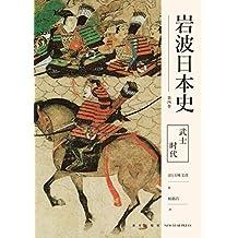 武士时代(岩波日本史 第四卷)