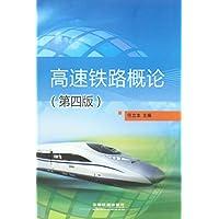 高速铁路概论(第4版)