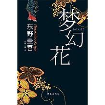 梦幻花 (东野圭吾最新悬疑小说)