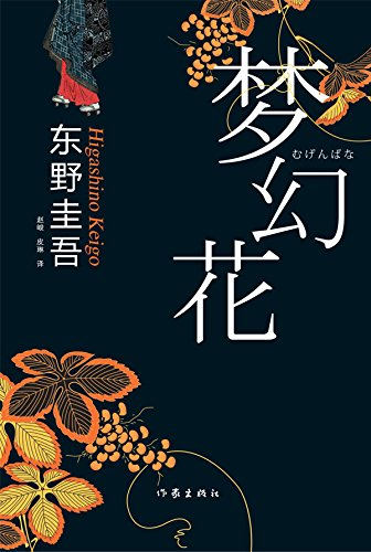 �艋没� (�|野圭吾最新�乙尚≌f)