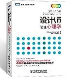 图灵交互设计丛书:设计师要懂心理学(全彩印刷)