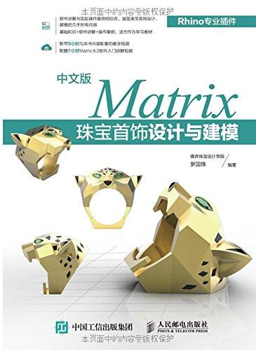 マトリックスの宝石類の設計および模造の中国語版