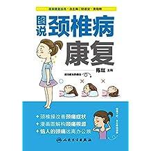 居家康复丛书--图说颈椎病康复