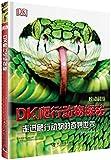 DK爬行動物探秘