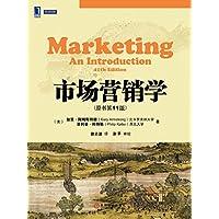 市场营销学(原书第11版) (华章教材经典译丛)