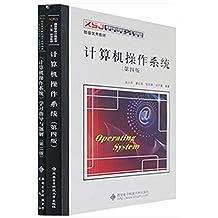 考研套装计算机操作系统(第四版)+学习指导与题解(第4版)