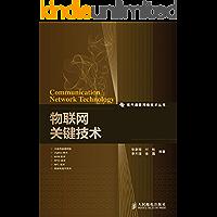 物联网关键技术 (现代通信网络技术丛书)