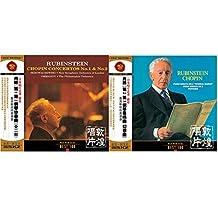 鲁宾斯坦:肖邦 1、2钢琴协奏曲+2、3钢琴奏鸣曲 幻想曲(2CD)古典音乐CD碟片