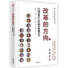 改革的方向2:中国需要什么样的企业和社会