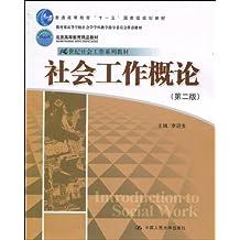 社会工作概论(第2版)