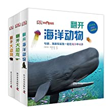 DK少儿科普书系:翻开大动物+大恐龙+海洋生物(套装共3册)
